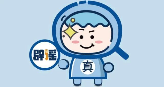 """中国互联网联合辟谣平台""""真真辟谣""""表情包正式上线"""
