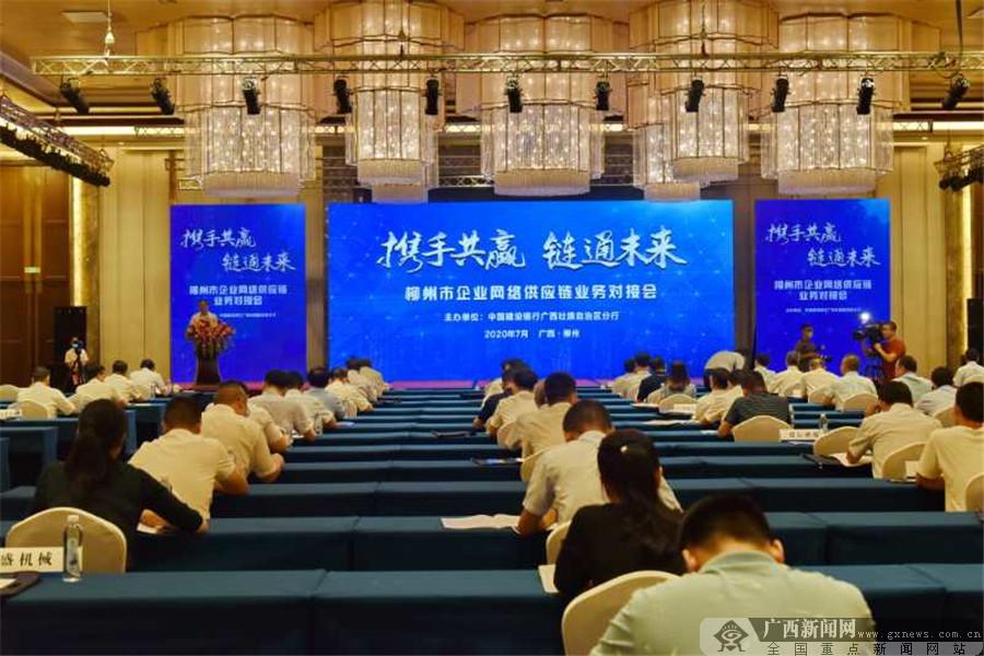建设银行广西区分行举办柳州市企业网络供应链业务对接会