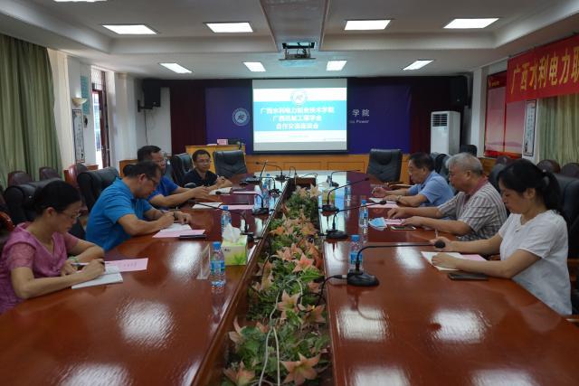 广西水电学院与广西机械工程学会增强合作力度