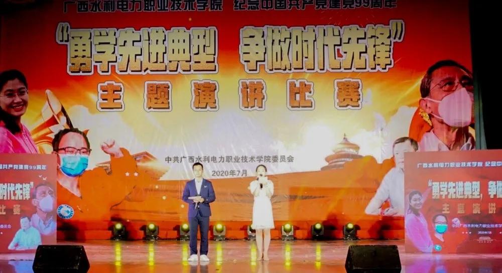 广西水电职院为党庆生 开展主题演讲比赛
