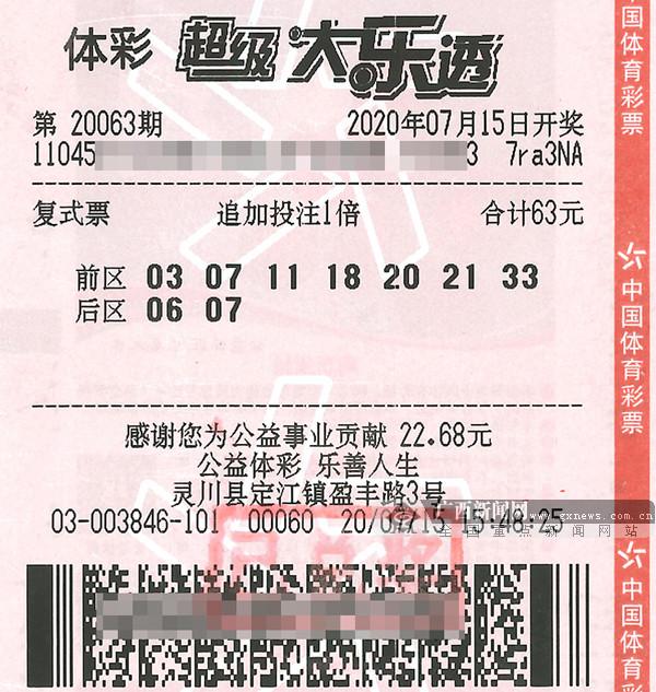 桂林1803万元大奖得主:老婆终于支持我买彩票了