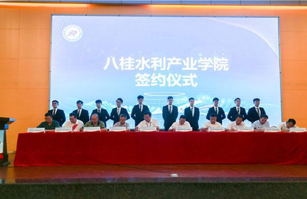 广西水电学院举行校企合作签约暨产业学院揭牌仪式