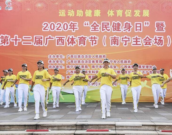 全民健身——第十二届广西体育节开幕