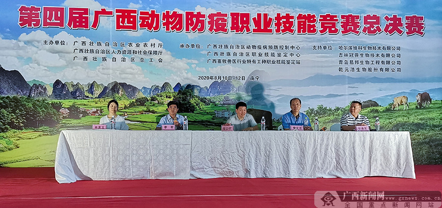 2020年全區動物防疫職業技能競賽決賽在南寧舉辦