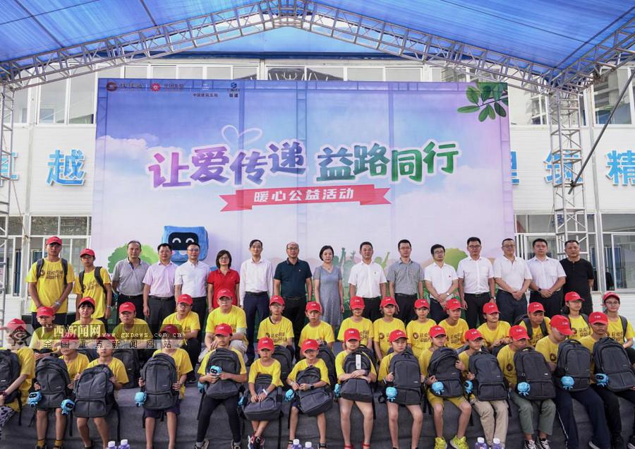關愛外來務工人員子女公益活動在南寧舉辦(圖)