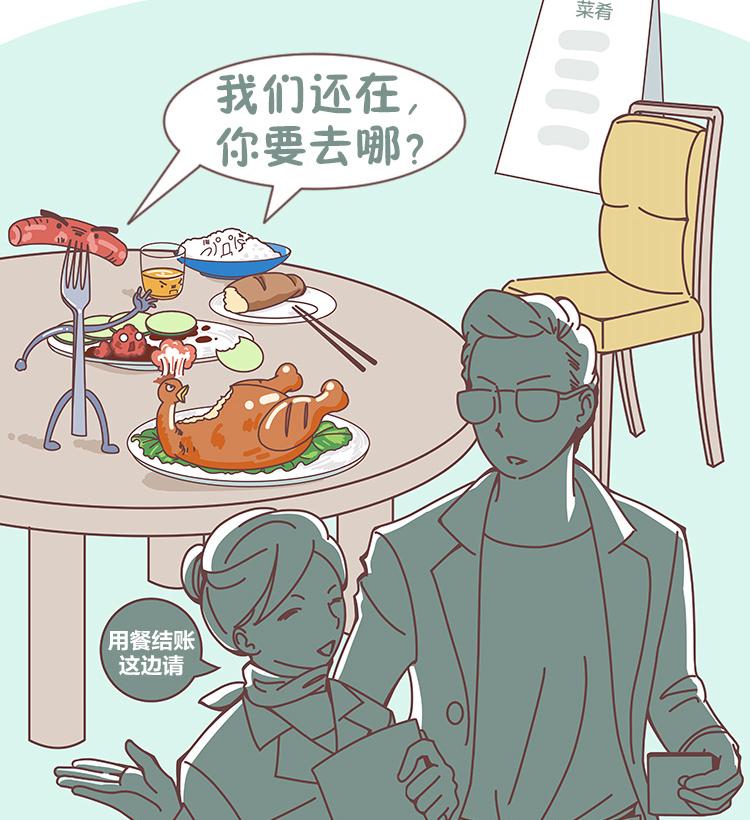 """【漫画】践行""""光盘"""" 拒绝""""剩宴"""""""