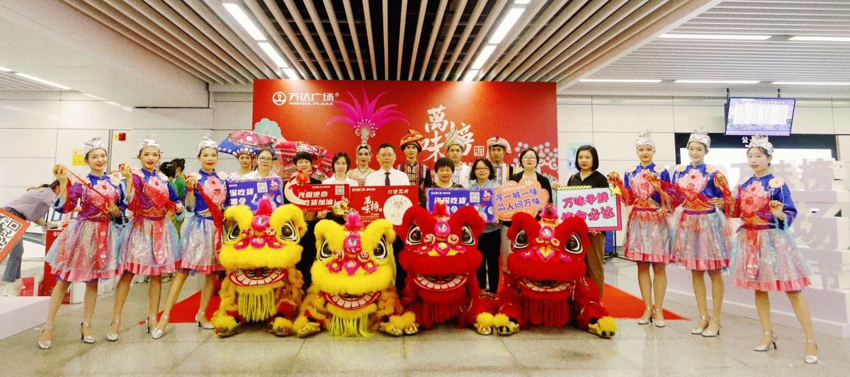 万达广场城市美食狂欢节地铁专列发车仪式在南宁举行