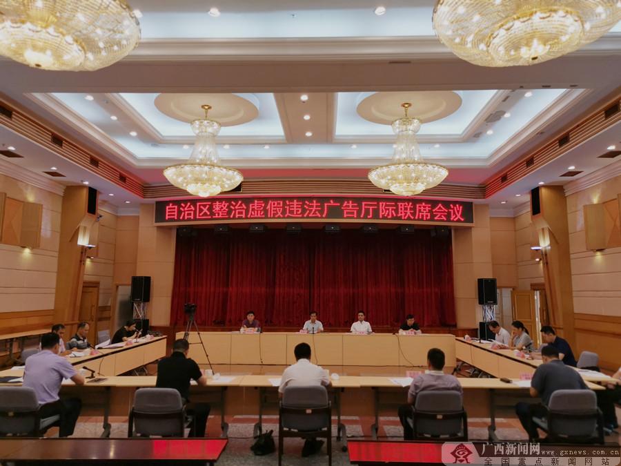 自治区整治虚假违法广告厅际联席会议在南宁举行