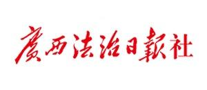 广西法治日报