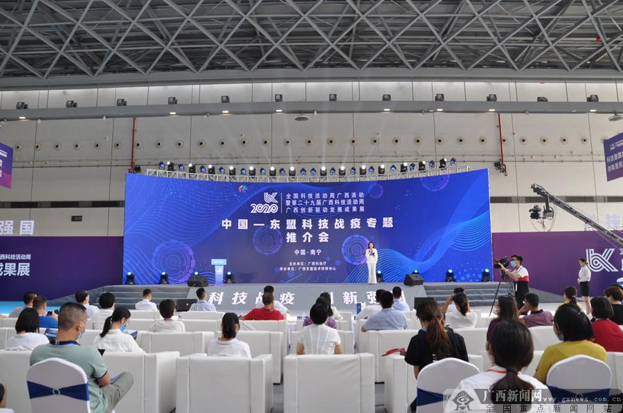 中國-東盟科技戰疫專題推介會在南寧舉行