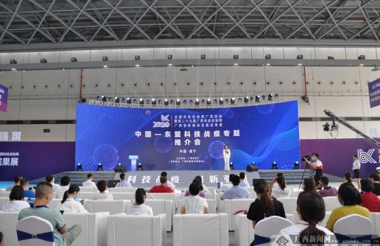 中国-东盟科技战疫专题推介会在南宁举行