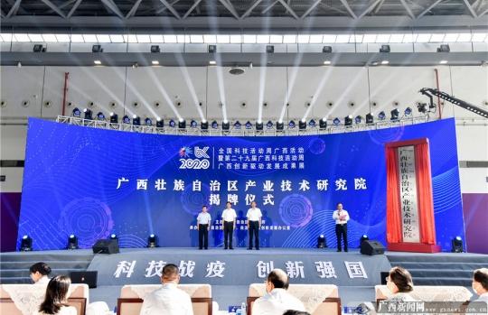 广西产业技术研究院成立 助力广西创新驱动发展