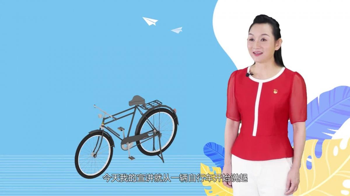 从一辆自行车说起