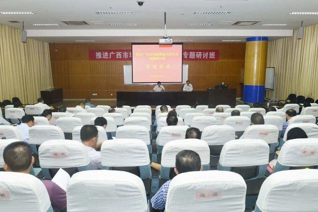 推进广西市场监管能力现代化专题研讨班在广西党校开班