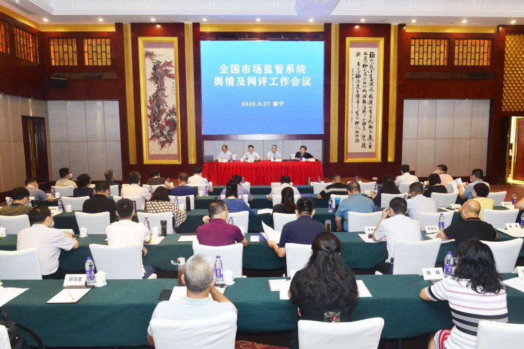 全国市场监管系统舆情及网评工作会在广西南宁召开