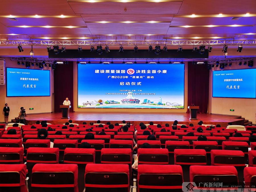 """五大系列41项活动 广西2020年""""质量月""""活动启动"""