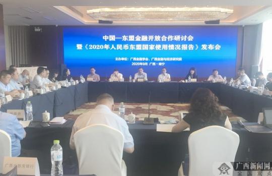 广西举办中国-东盟金融开放合作研讨会暨《2020年人民币东盟国家使用报告》发布会
