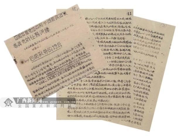 1935年12月17—25日,中共中央在陕北瓦窑堡召开政治局扩大会议。12月25日会议通过了《中共中央关于目前政治形势与党的任务决议》,确定了建立最广泛的抗日民族统一战线的策略方针。图为《中国共产党中央关于目前政治形势与党的任务决议》(节录)。(广西壮族自治区档案馆供图)