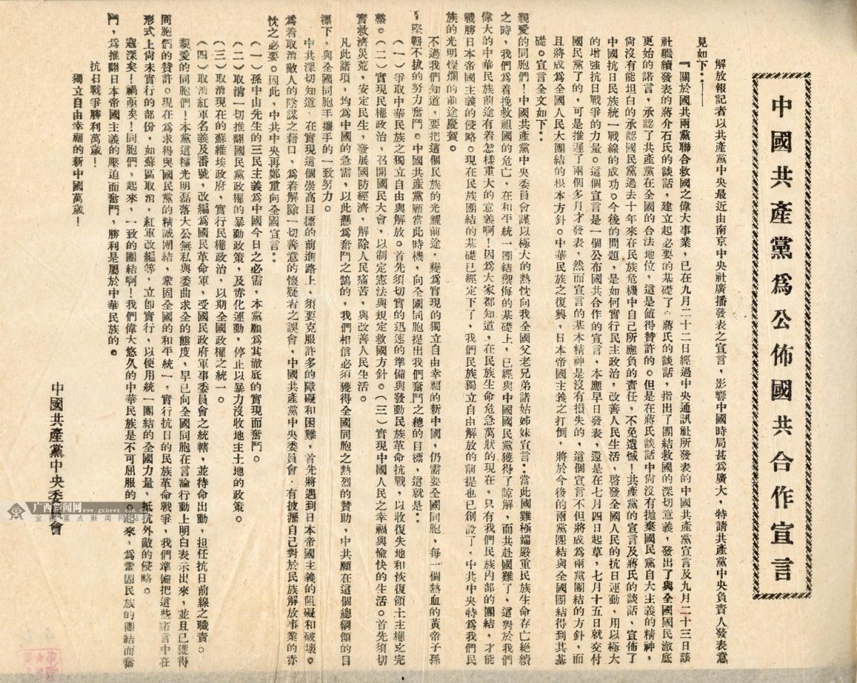 1937年9月22日,国民党中央通讯社发表《中国共产党为公布国共合作宣言》。9月23日,蒋介石就该宣言发表谈话,承认中国共产党的合法地位。至此,抗日民族统一战线正式形成。图为《中国共产党为公布国共合作宣言》。(广西壮族自治区档案馆供图)