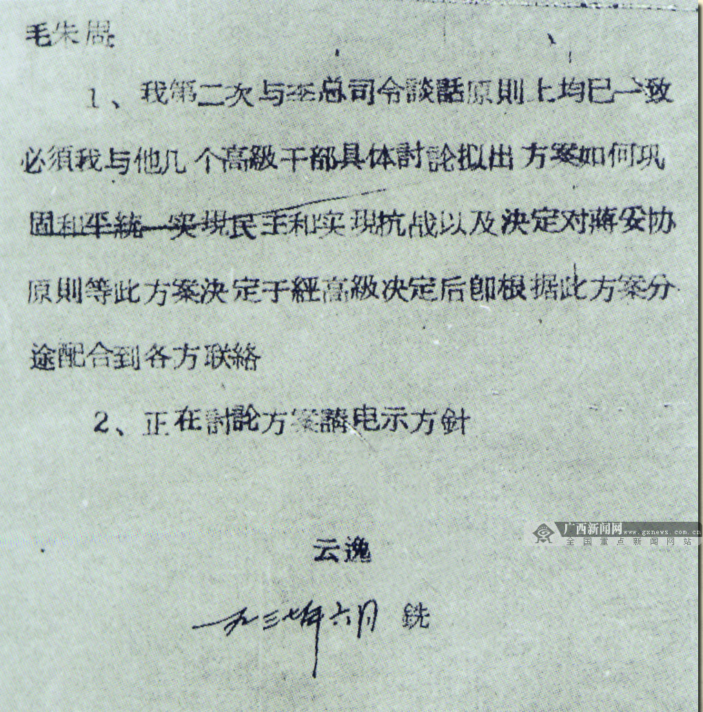 图为张云逸就统战桂系两次会谈的情况写给中共中央领导人的电文。(广西壮族自治区档案馆供图)