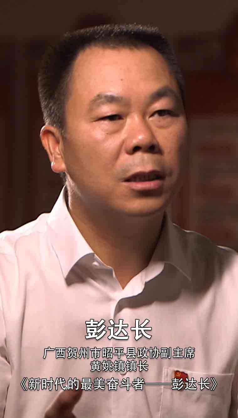 新时代的最美奋斗者——彭达长
