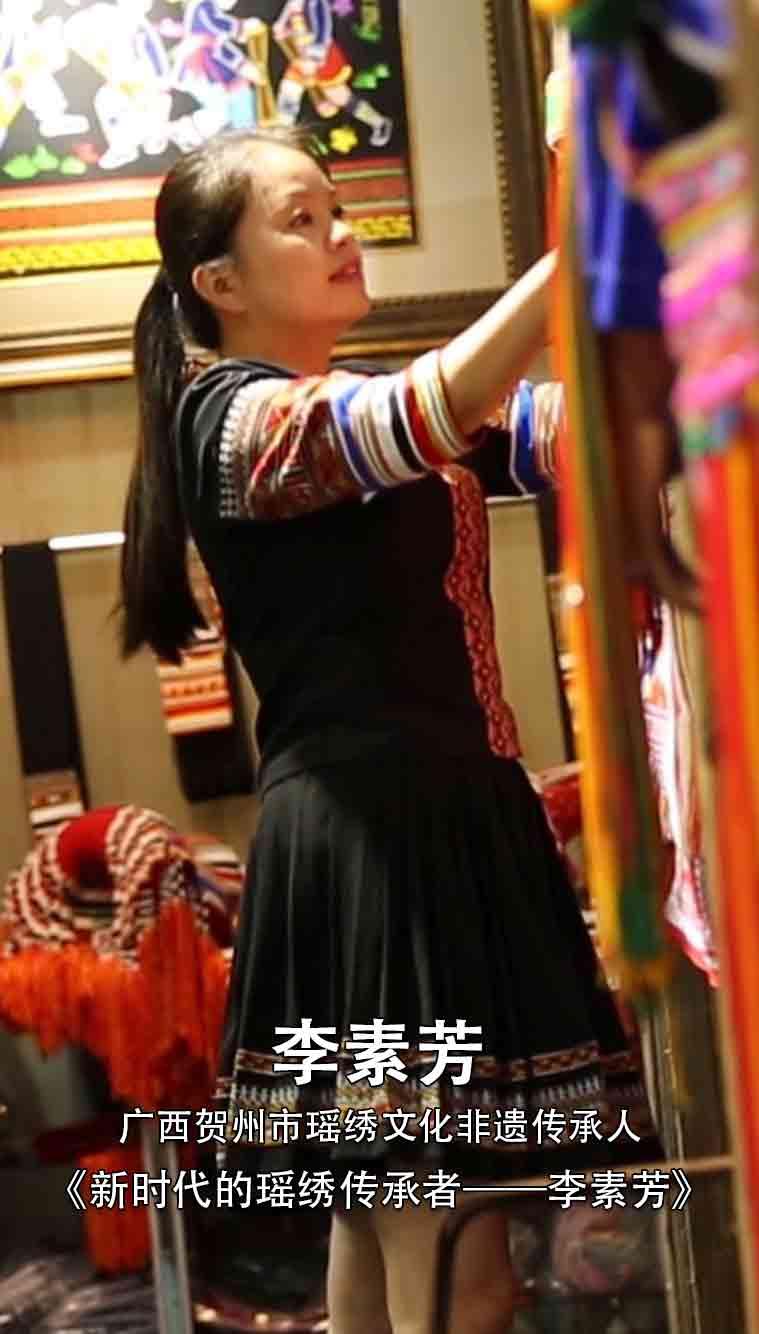 新时代的瑶绣传承者——李素芳
