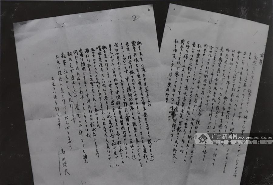 被中共忻城抗日游击队俘获的日军高田睦夫经教育释放回国后,写给中共原游击队领导的感恩信。图为高田睦夫感恩信。(广西自治区档案馆供图)