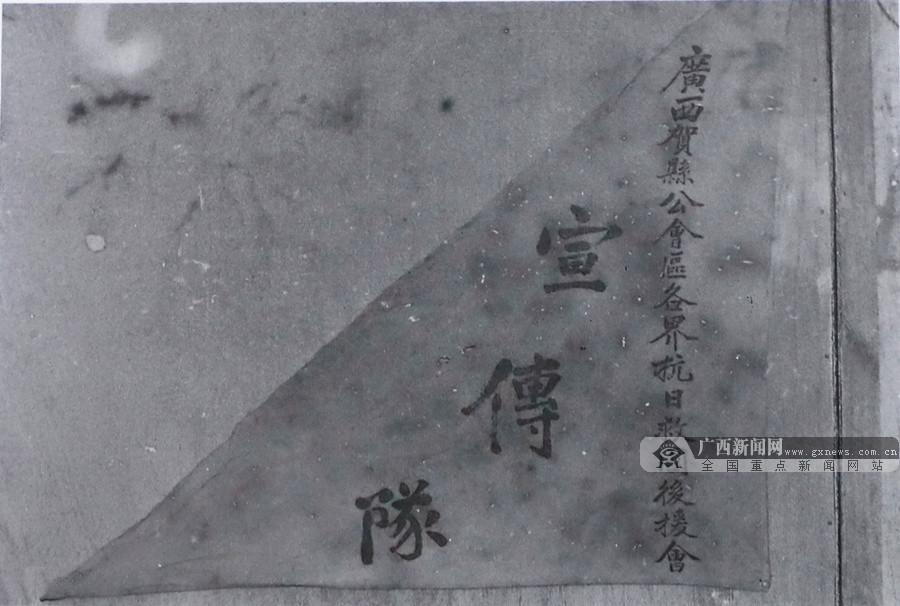 1937年1月,中共贺县中心县委组织成立贺县公会区各界抗日救国后援会。图为后援会宣传队队旗。(广西壮族自治区档案馆供图)