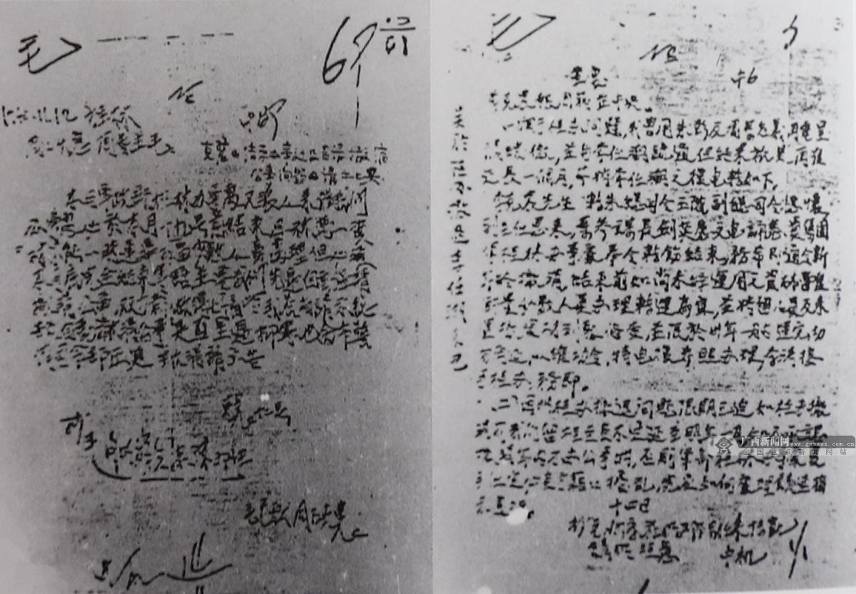 1940年,李济深(国民政府军事委员会桂林办公厅主任)就八路军桂林办事处撤退问题给中共中央的电文之一、之二。图为电文。(广西壮族自治区档案馆供图)