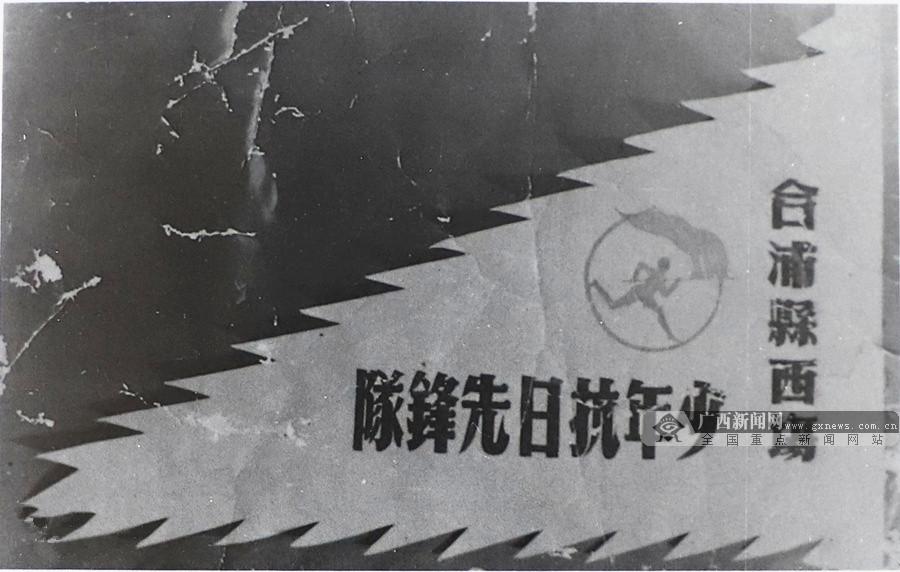 1938年11月,中共合浦县特支在廉州、公馆、西场、龙门、寨圩等地区建立青少年抗日先锋队。图为合浦西场少年抗日先锋队队旗。(广西壮族自治区档案馆供图)