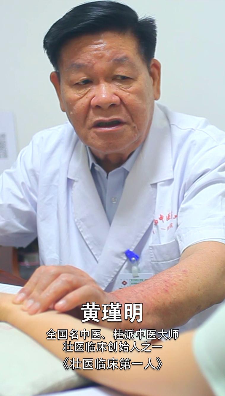 壮医临床第一人