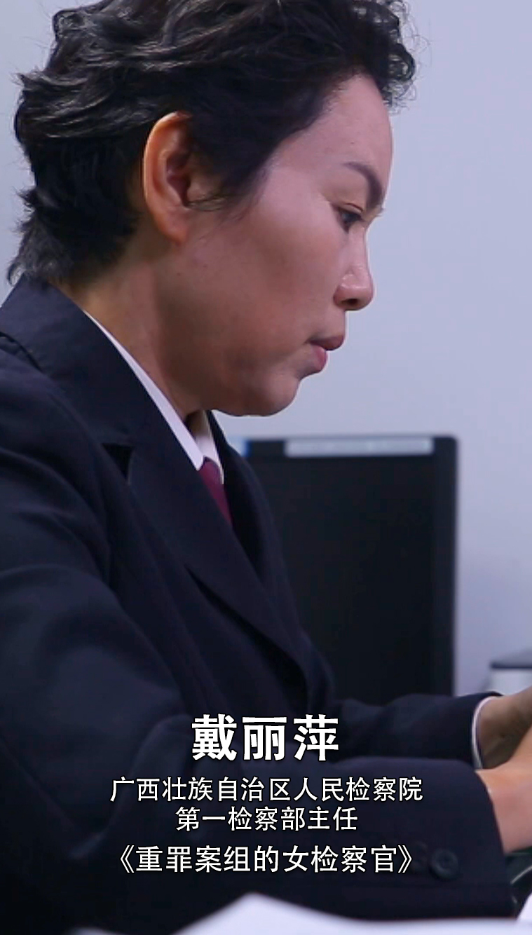重罪案组的女检察官