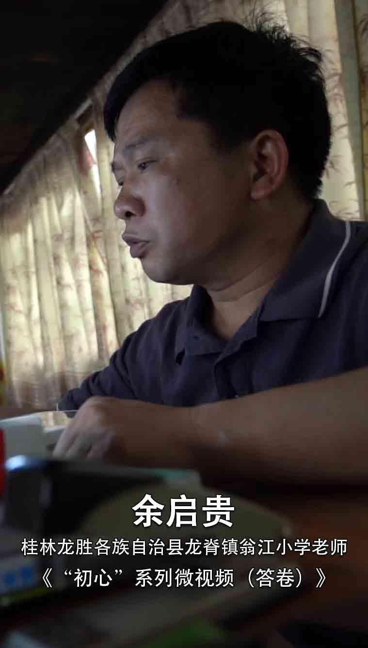 """""""初心""""系列公益微视频——答卷"""