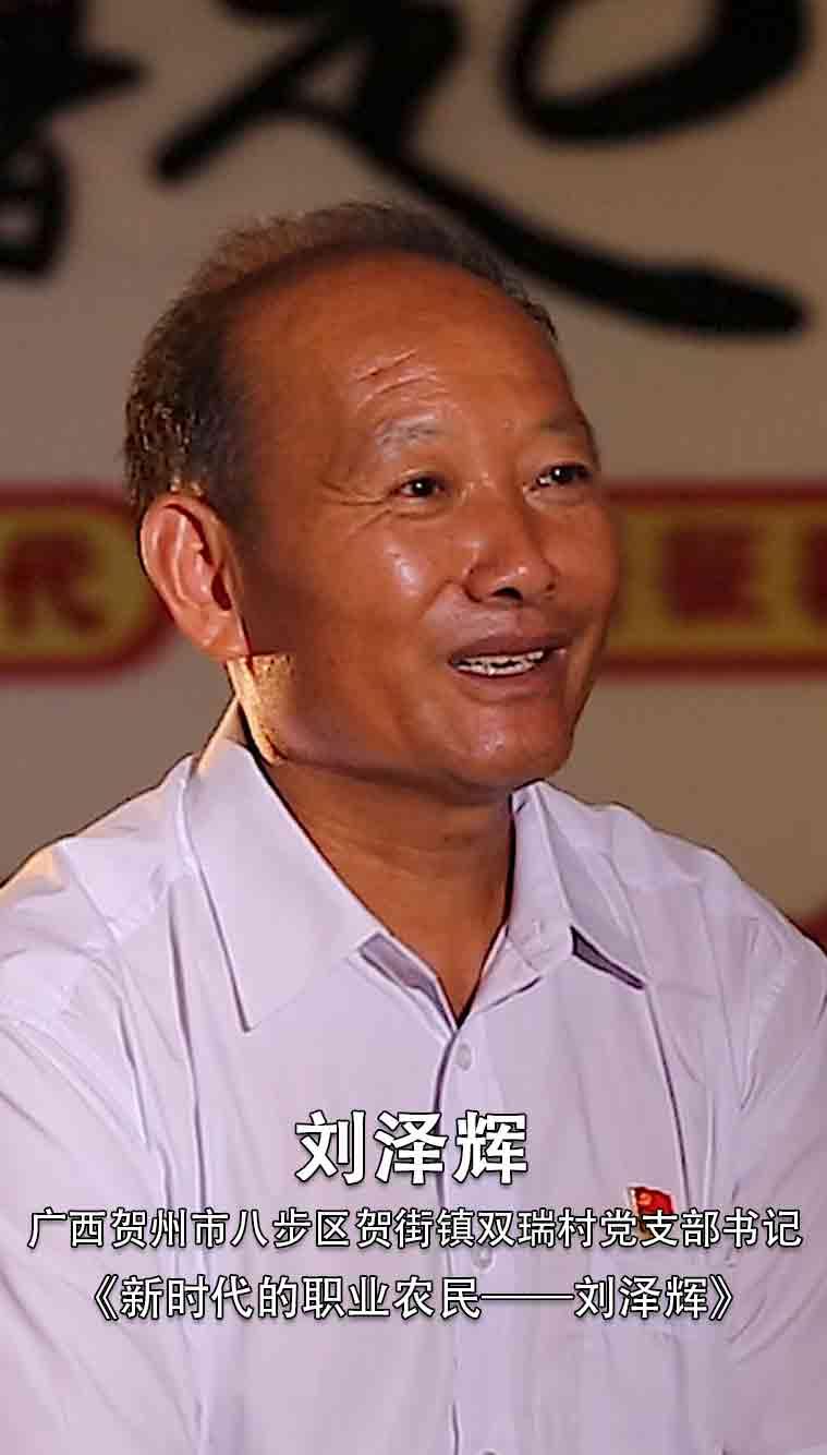 新时代的职业农民——刘泽辉