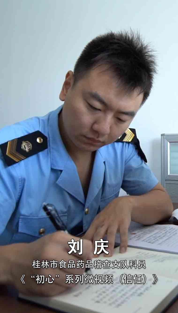 """""""初心""""系列公益微视频——信任"""