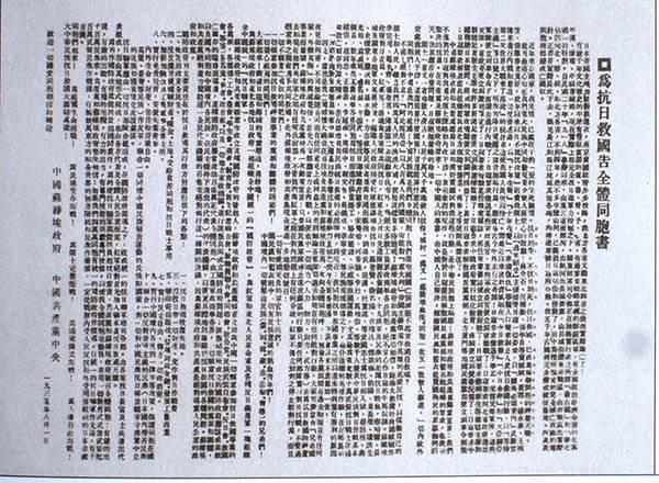 1935年8月1日,中华苏维埃中央政府、中共中央发表《为抗日救国告全体同胞书》,即著名的《八一宣言》。《八一宣言》呼吁全国各党派、各军队、各界同胞停止内战,集中一切国力抗日。图为《为抗日救国告全体同胞书》。(图片来源:网络)