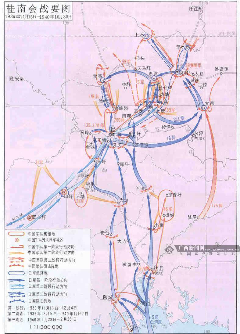 图为桂南会战要图。(广西壮族自治区档案馆供图)