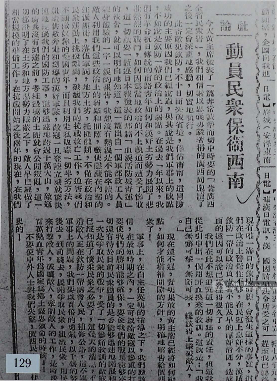 图为《救亡日报》载文:《动员民众,保卫西南》。(广西壮族自治区档案馆供图)