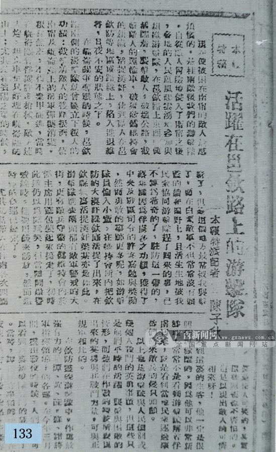 日军第一次入侵广西期间,广西党组织发动群众武装抗日。图为《救亡日报》报道:《活跃在邕钦路上的游击队》。(广西壮族自治区档案馆供图)