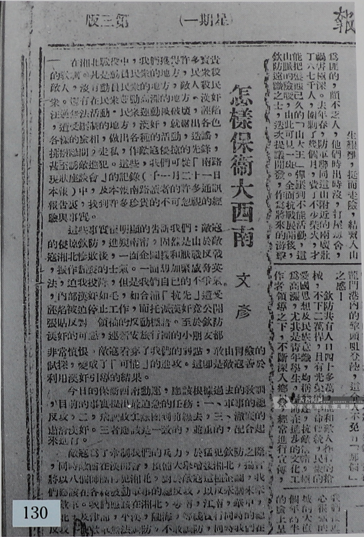 图为《救亡日报》载文:《怎样保卫大西南》。(广西壮族自治区档案馆供图)