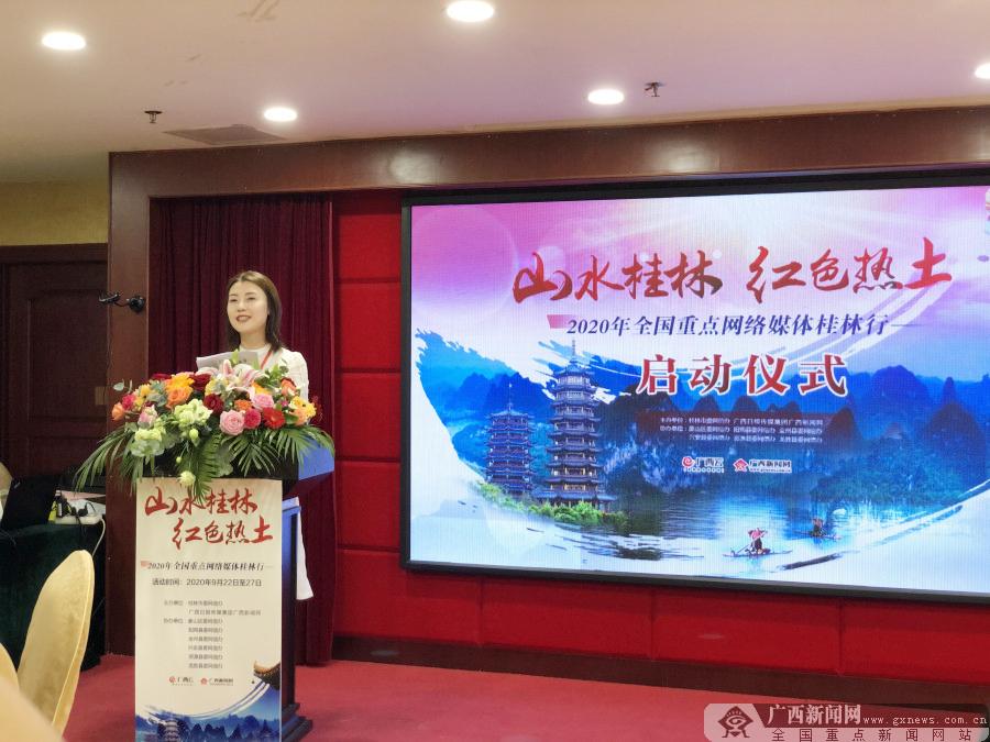 """""""山水桂林 红色热土""""――2020年全国重点网络媒体桂林行启动"""