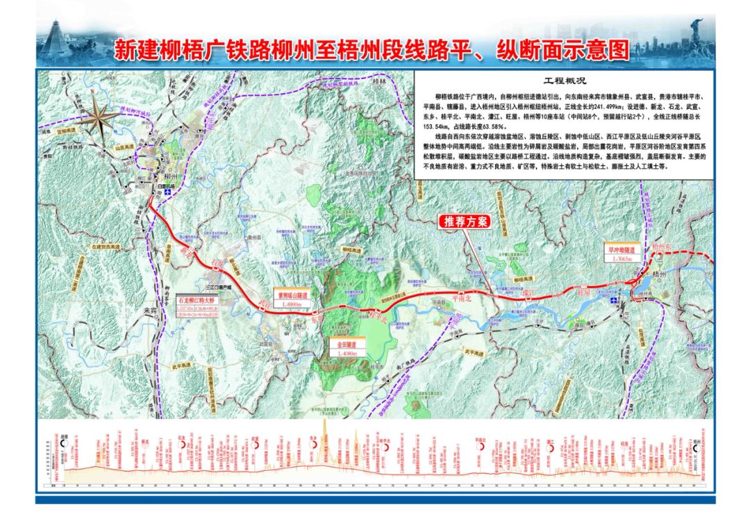 9月23日焦点图:广西计划新建柳州至梧州铁路