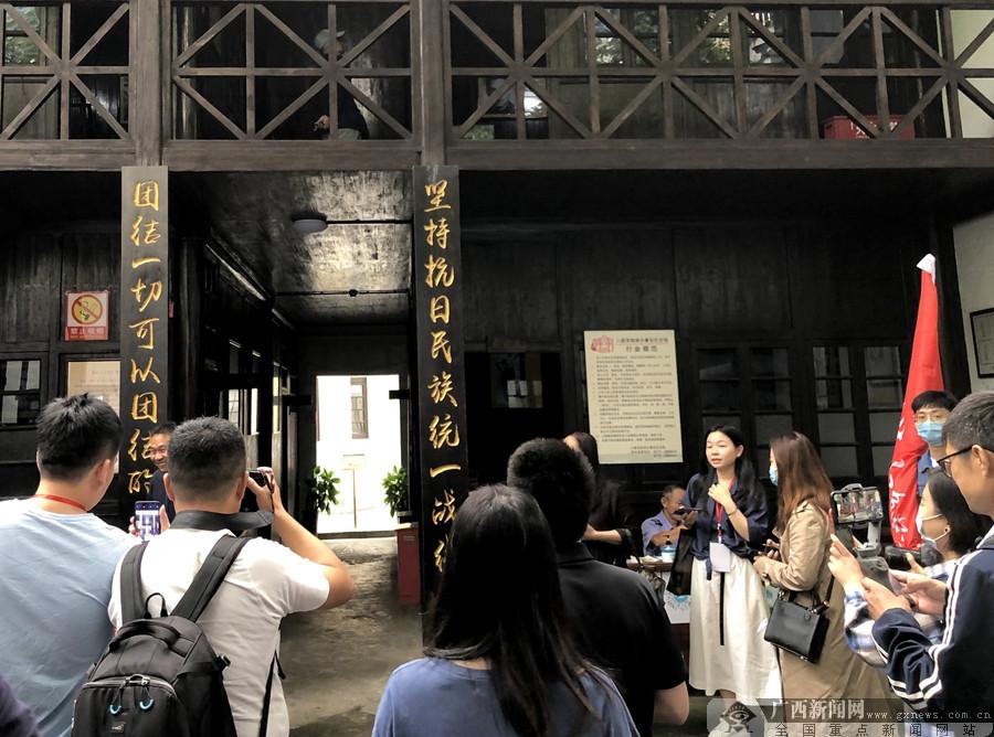 全国重点网媒走进《救亡日报》社旧址重温红色历史