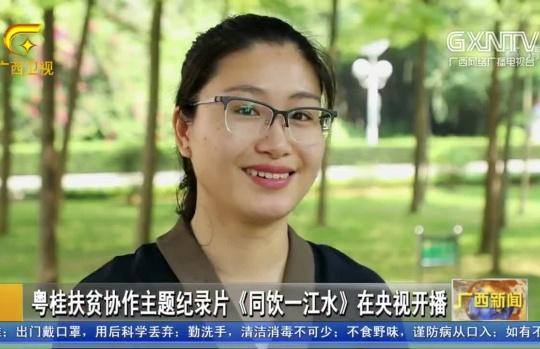 粤桂扶贫协作主题纪录片《同饮一江水》将在央视开播