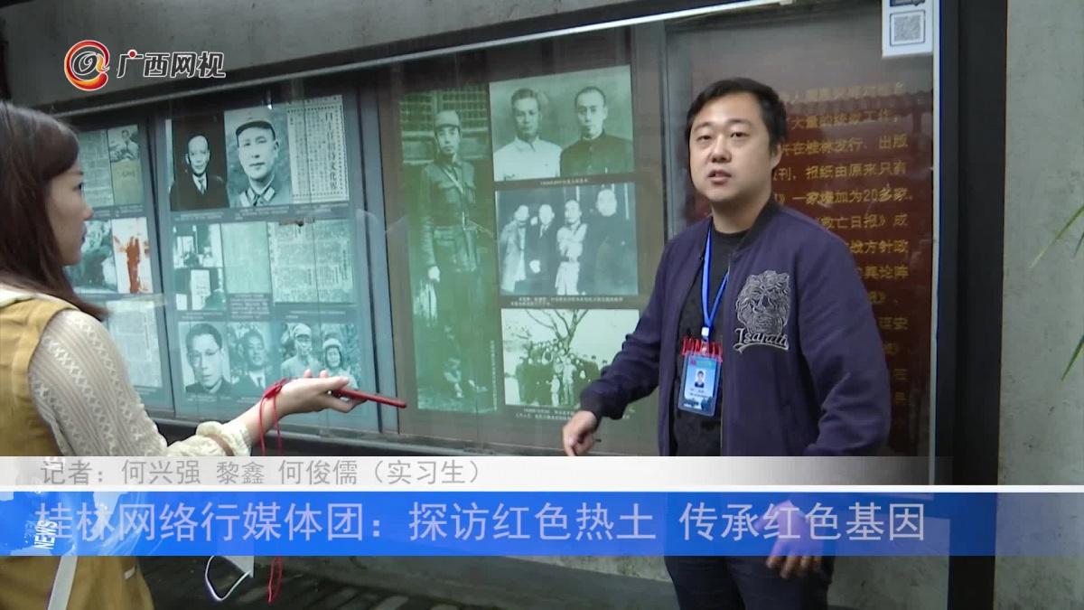 桂林网络行媒体团:探访红色热土 传承红色基因