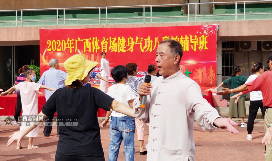 广西体育场为周边居民举办健身气功辅导活动(图)