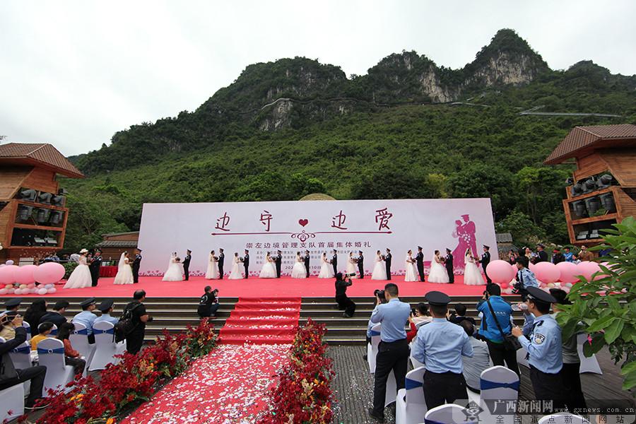 """崇左:14对战""""疫""""民警举行集体婚礼(组图)"""
