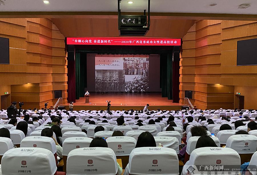 广西妇联开展优秀成功女性进高校活动