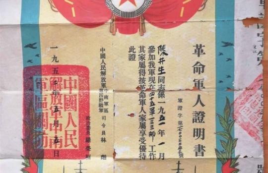 神速!桂平籍抗美援朝志愿军战士陈井生找到了
