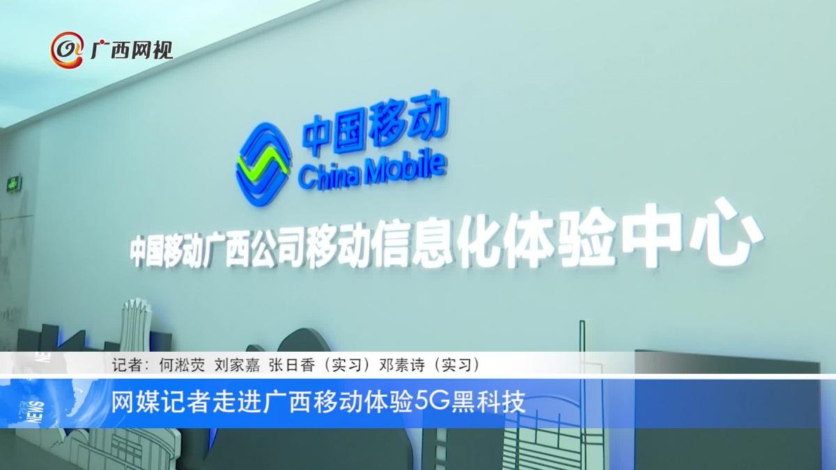 网媒记者走进广西移动体验5G黑科技